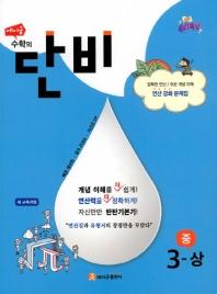 에이급 수학의 단비 중3(상)(2020)