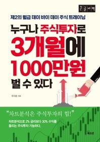 누구나 주식투자로 3개월에 1000만원 벌 수 있다(큰글자책)