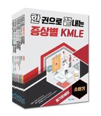 한 권으로 끝내는 증상별 KMLE 필기문제집 세트