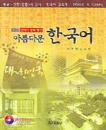 아름다운 한국어(한국어 능력평가)