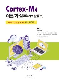 Cortex-M4 이론과 실무: 기초활용편