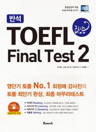 반석 TOEFL 급상승 Final Test. 2