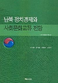 남북 정치경제와 사회문화교류 전망