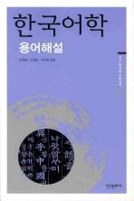 한국어학: 용어해설
