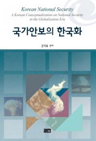 국가안보의 한국화