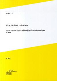 택시사업구역 통합 개선방안 연구