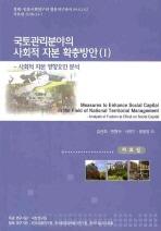 국토관리분야의 사회적 자본 확충방안. 1