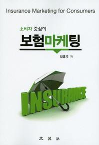 소비자 중심의 보험마케팅
