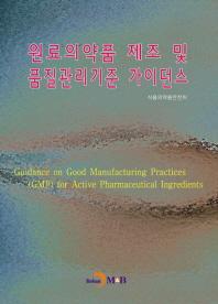 원료의약품 제조 및 품질관리기준 가이던스