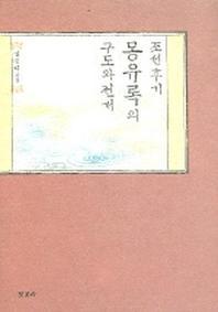 조선후기 몽유록의 구도와 전개