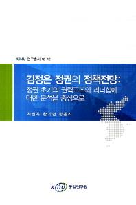 김정은 정권의 정책전망: 정권 초기의 권력구조와 리더십에 대한 분석을 중심으로