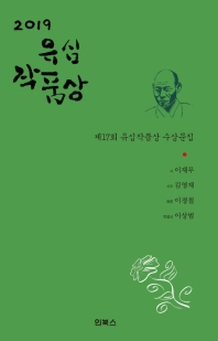 유심작품상(2019)