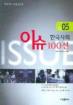 한국사회 이슈 100선 2005