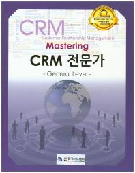 Mastering CRM 전문가(General Level)