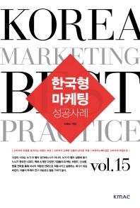 한국형 마케팅 성공사례 Vol. 15