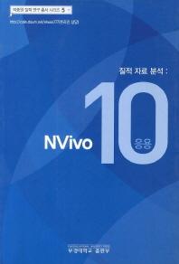 NVivo 10 응용