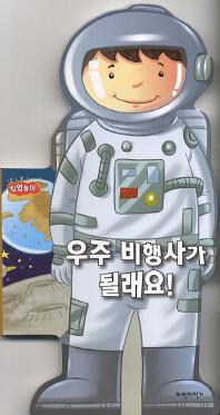 우주비행사가 될래요