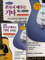 혼자서 배우는 기타(DVD 2장포함)