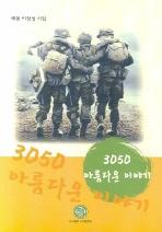 3050 아름다운 이야기