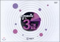 실전파워 3급(DVD)