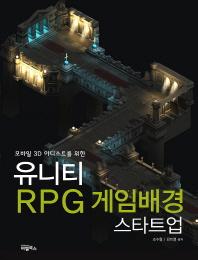 모바일 3D 아티스트를 위한 유니티 RPG 게임배경 스타트업