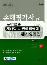 재배학 및 원예작물학 핵심요약집(손해평가사 1차)
