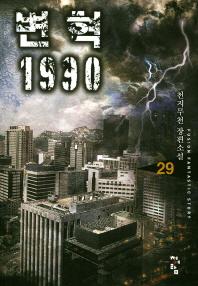 변혁 1990. 29
