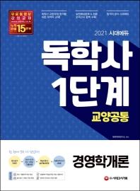시대에듀 경영학개론(독학사 1단계 교양공통)(2021)