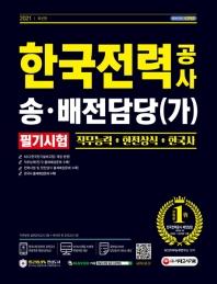 한국전력공사 송ㆍ배전담당(가) 필기시험(2021)