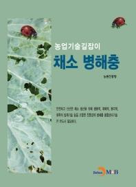 채소 병해충