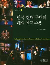한국 현대 무대의 해외 연극 수용