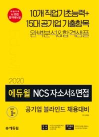 에듀윌 NCS 자소서&면접: 공기업 블라인드 채용대비(2020)