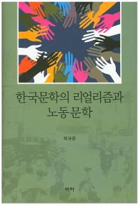 한국문학의 리얼리즘과 노동문학