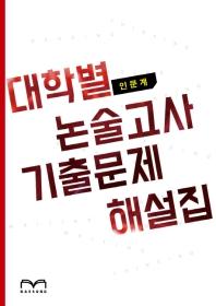 대학별 논술고사 기출문제 해설집(인문계)