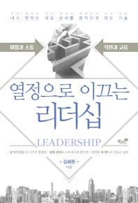 열정으로 이끄는 리더십