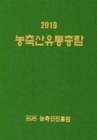농축산유통총람(2019)