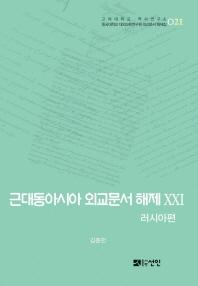 근대동아시아 외교문서 해제. 21: 러시아편