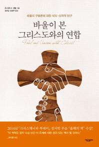 바울이 본 그리스도와의 연합