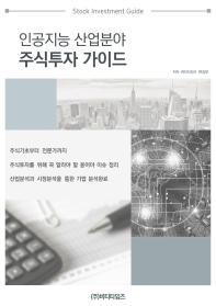 인공지능 산업분야 주식투자 가이드