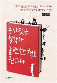 농사짓는 철학자 불편한 책을 권하다(큰글씨책)