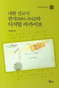내한 선교사 편지(1884-1942)와 디지털 아카이브