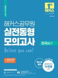 해커스공무원 한국사1 실전동형모의고사(2021)