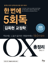 한번에 5회독 김옥현 교정학 OX 총정리(2020)