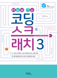 How To 코딩 스크래치. 3