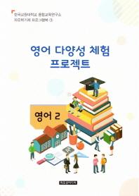 영어 다양성 체험 프로젝트(교사용)