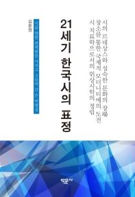 21세기 한국시의 표정