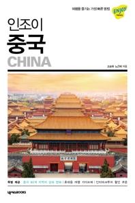 인조이 중국(2019)