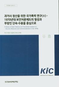 과거사 청산을 위한 국가폭력 연구(2)-1970년대 보안처분제도의 형성과 부랑인 단속. 수용을 중심으로