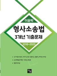 이윤탁 형사소송법 3개년 기출문제(2018~2020)