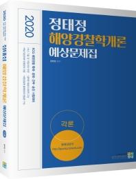 정태정 해양경찰학개론 예상문제집: 각론(2020)